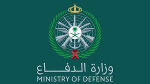 متاح: رابط تقديم الخدمات الطبية للقوات المسلحة 1442 وظائف وزارة الدفاع  الجوي 1442 tajnidreg mod gov sa نساء-رجال وشروط القبول المبدئي للتوظيف -  إقرأ نيوز