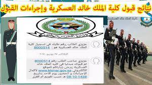 نتائج قبول كلية الملك خالد العسكرية 1441، نتائج كلية الملك خالد العسكرية  للثانوية 1441 - YouTube