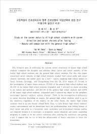 고등학생의 진로성숙도와 향후 진로방향과 직업선택에 관한 연구 article preview image