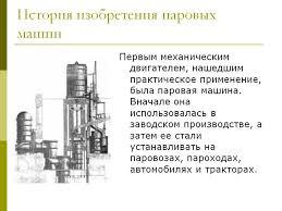 История изобретения паровых машин Презентация  История изобретения паровых машин