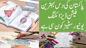 Art And Design Universities In Islamabad Top Ten Fashion Designing Universities In Pakistan Latest Ranking