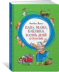 """<b>Книга</b> """"<b>Папа</b>, <b>мама</b>, бабушка, восемь детей и грузовик"""" – купить ..."""