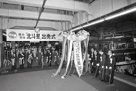 「1988年 - 青函トンネル開業」の画像検索結果