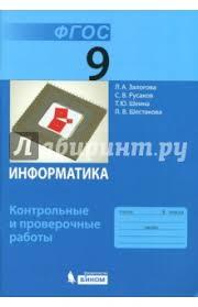 Книга Информатика класс Контрольные и проверочные работы  Информатика 9 класс Контрольные и проверочные работы
