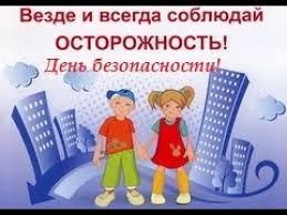 2 сентября- краевой День безопасности | МОБУ СОШ №4