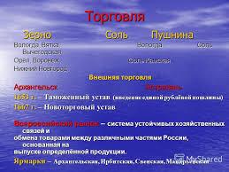 Презентация на тему Социально экономическое развитие России в  4 Торговля