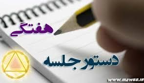 Image result for دستور جلسه هفتگی