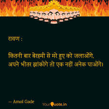 Best Ravan Quotes Status Shayari Poetry Thoughts Yourquote