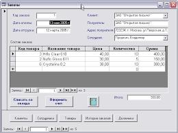 БД Учет товаров на складе Курсовая работа на ms access  Курсовая работа ms access 2003