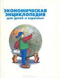 Борис Абрамович Райзберг лучшие книги музыка и фильмы с Борис  Борис Абрамович Райзберг