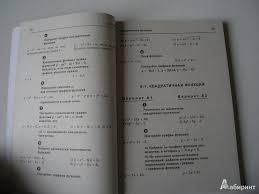 Иллюстрация из для Алгебра и геометрия класс  Иллюстрация 6 из 24 для Алгебра и геометрия 9 класс Самостоятельные и контрольные работы