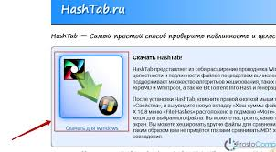 Контрольная сумма файла hashtab Контрольная сумма файла