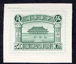 commerce the chinese bureau of engraving and printing 50c forbidden city palace unissued essay 1915