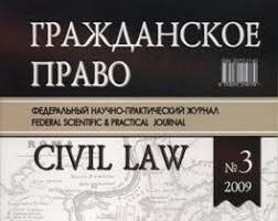 Бесплатные материалы по Гражданскому праву реферат курсовая  Бесплатные материалы для дипломов курсовых работ рефератов по Гражданскому праву