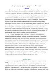 Вредоносное программное обеспечение курсовая по информатике  Вирусы и антивирусное программное обеспечение реферат по информатике скачать бесплатно компьютеры файлы web файловый загрузочный защита