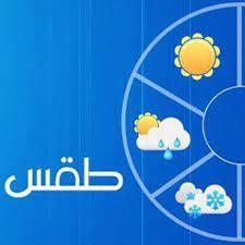 الأرصاد الجوية تكشف حالة الطقس المتوقعة خلال الـ 48 ساعة المقبلة - جريدة  المال
