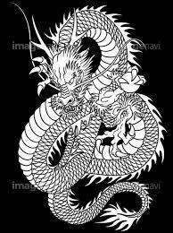 龍のイラスト素材の画像素材31231689 Cg素材ならイメージナビ