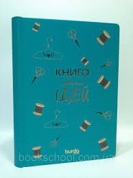 <b>Бурда Блокнот Книга</b> творчих ідей (бірюзовий), цена 260 грн ...