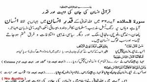 essay writing in urdu write my custom paper  essay writing in urdu