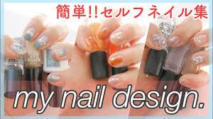 プチプラネイル私的夏のセルフネイルデザイン集nail Holicdaiso