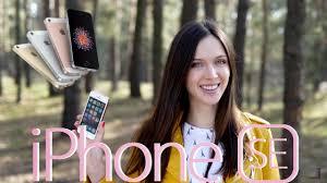 <b>Apple iPhone SE</b>: обзор <b>смартфона</b> - YouTube