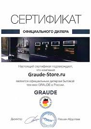 <b>Варочные панели Graude</b> - купить в Москве бытовую технику ...