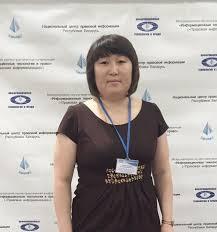 Департамент формирования Эталонного контрольного банка нормативных  Руководитель департамента Успанова Гульмира Алимтаевна