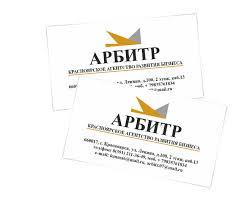 Недорого напечатаем заказ на цифровые визитки в Красноярске в  Недорого напечатаем заказ на цифровые визитки в Красноярске в Красноярске