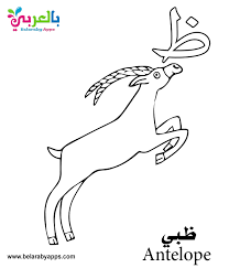 Pdf | this paper introduces an arabic alphabet and numbers sign language recognition (aranslr). Free Printable Arabic Alphabet Coloring Pages Pdf بالعربي نتعلم
