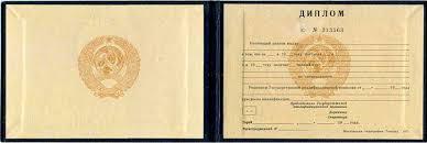 Дипломы колледжей и техникумов info ДИПЛОМЫ  Дипломы техникумов образца до 1996 года