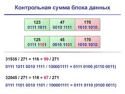 Кодирование Десятичные и двоичные коды презентация онлайн  Контрольная сумма блока данных