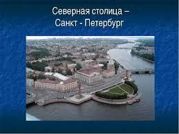 Конспект урока и презентация по окружающему миру на тему Санкт  Северная столица Санкт Петербург