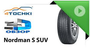 3D-Обзор шины <b>Nokian Nordman S SUV</b> на 4 точки. Шины и ...