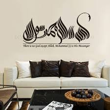 homey ideas islamic wall art modern house decal sticker of shahada salam arts uk canvas arabic calligraphy frames stickers on islamic wall art frames uk with ingenious islamic wall art ishlepark