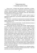 Трудовой договор Реферат Право id  Реферат Трудовой договор 4