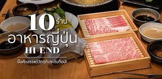 10 ร้านอาหารญี่ปุ่น Hi-end มื้อคัดสรรแต่วัตถุดิบระดับท็อป! - Wongnai