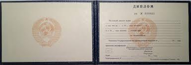 Диплом техникума СССР Для того чтобы купить диплом техникума СССР вам потребуется предоставить нам свои ФИО а также название вуза и конечно же специальность которую вы бы