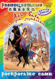 Разноцветные <b>сказки. Али Баба и</b> сорок разбойников