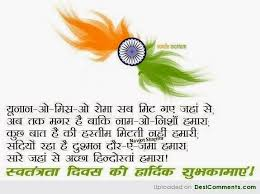 about republic day in hindi photo happy republic day  independence day hindi essay on pollution the greatest solution for independence day in hindi essay on mahatma jefferson scholars personal