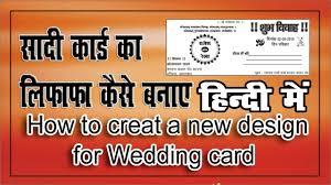 Sadi Card Design How To Design And Print Wedding Card Hindu Sadi Card Designing Coreldraw Tutirial