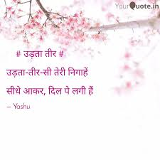 Best उड़ता Quotes, Status, Shayari, Poetry & Thoughts | YourQuote