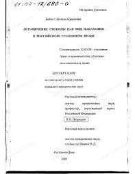 Диссертация на тему Ограничение свободы как вид наказания в  Диссертация и автореферат на тему Ограничение свободы как вид наказания в российском уголовном праве