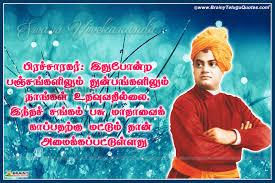 Swami Vivekananda Quotes Wallpapers In Tamil