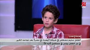 الطفل سليم مصطفى يكشف طريقة اختياره لدور «يونس» في «ليه لأ 2» - ألوان الوطن