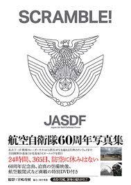 「航空自衛隊 鷲シンボル」の画像検索結果