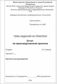 Образец оформления титульного листа по производственной практике  Отчет по педагогической практике doc образец оформления титульного листа по производственной практике