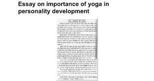 essay on importance of yoga in personality development google docs
