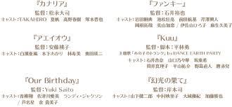 ファンキー 映画ウタモノガタリ Cinema Fighters Project 公式