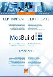Дипломы и сертифткаты комапнии БРААС ДСК как члена  Сертификат участника выставки mosbuild 2013