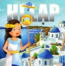 Sách Vòng Quanh Thế Giới: Hi Lạp - FAHASA.COM